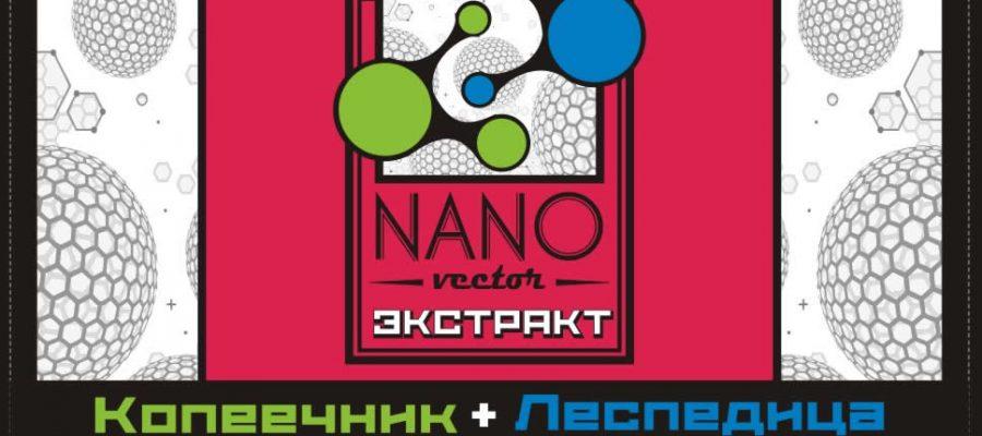 Нановектор Копеечник-Леспедица-21